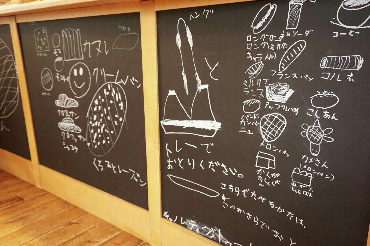 黒板にパンの買い方、種類が書いてある
