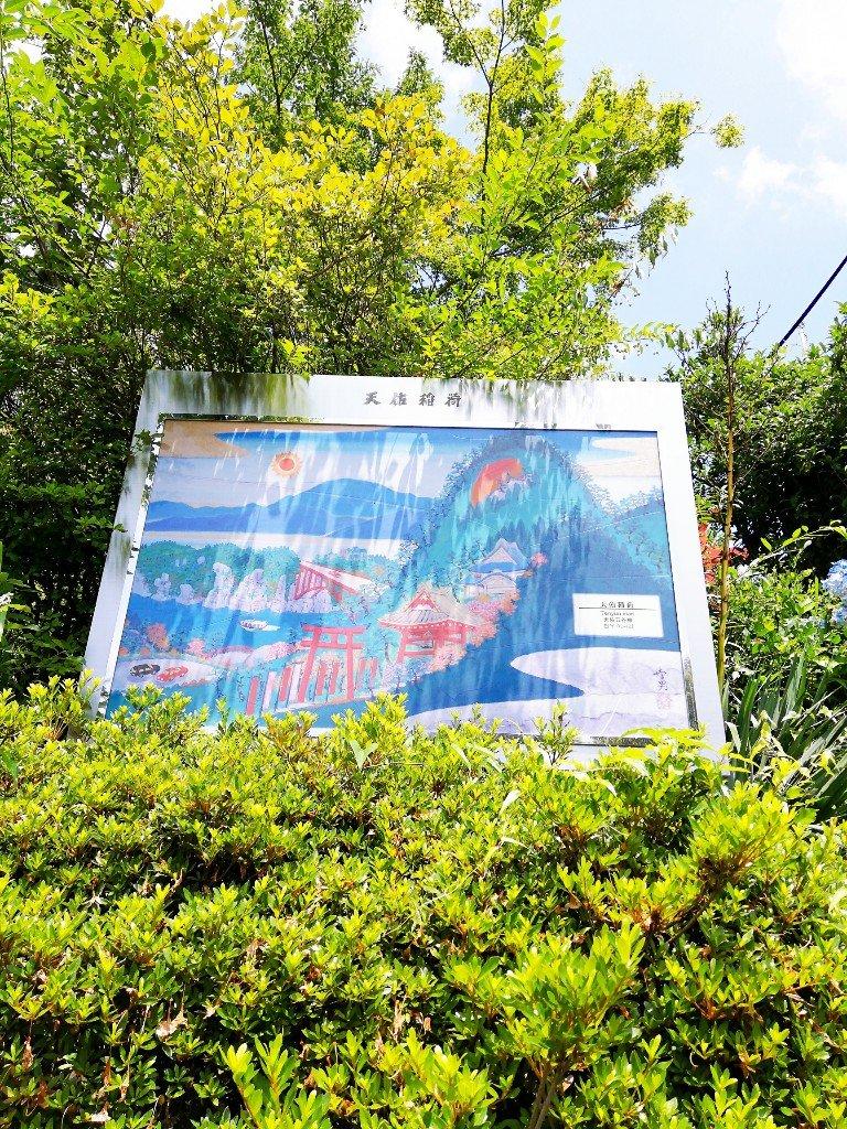 中津川市蛭川の天佑稲荷の看板