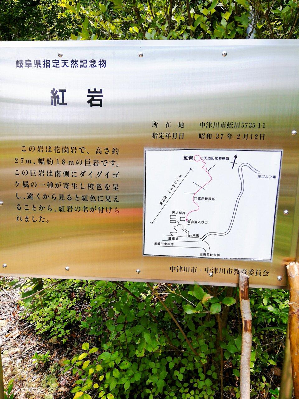 中津川市蛭川の紅岩の看板