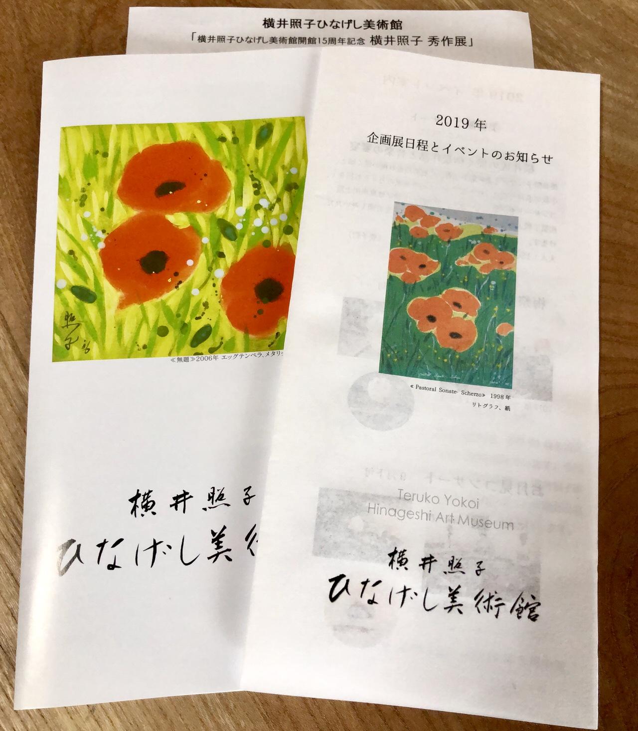 ひなげし美術館のパンフレットとイベント情報