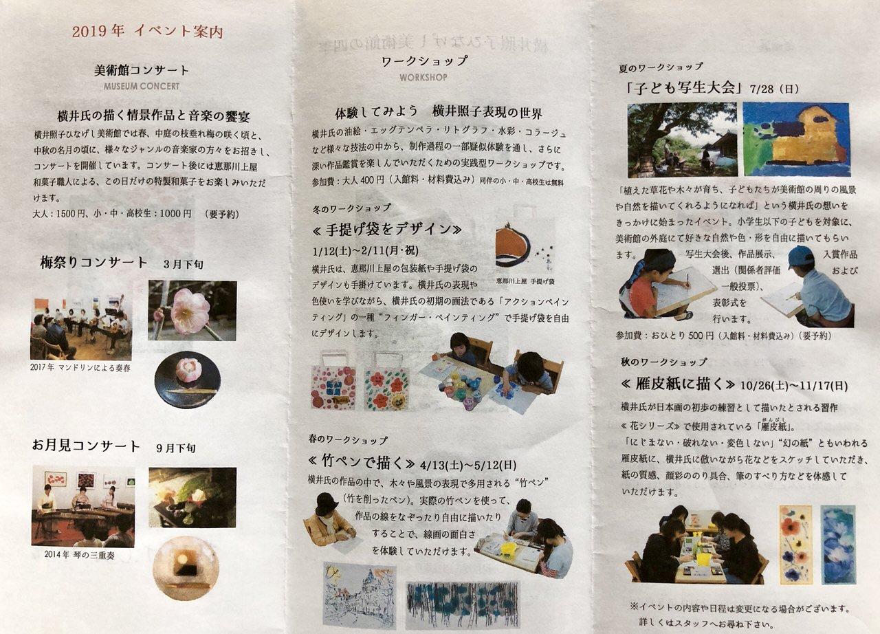 恵那川上屋のひなげし美術館のイベント情報