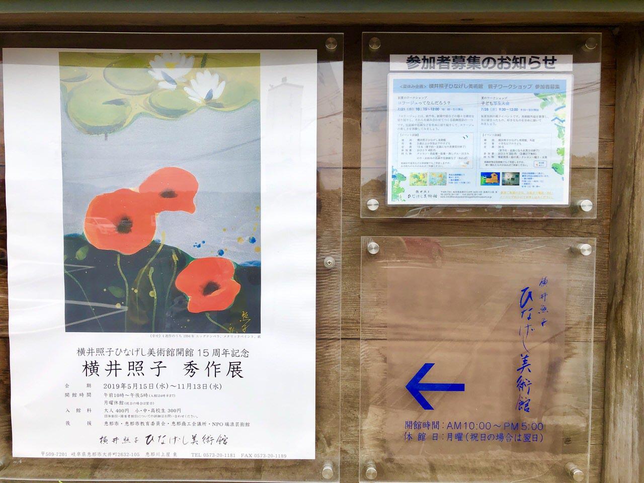 横井照子ひなげし美術館の看板