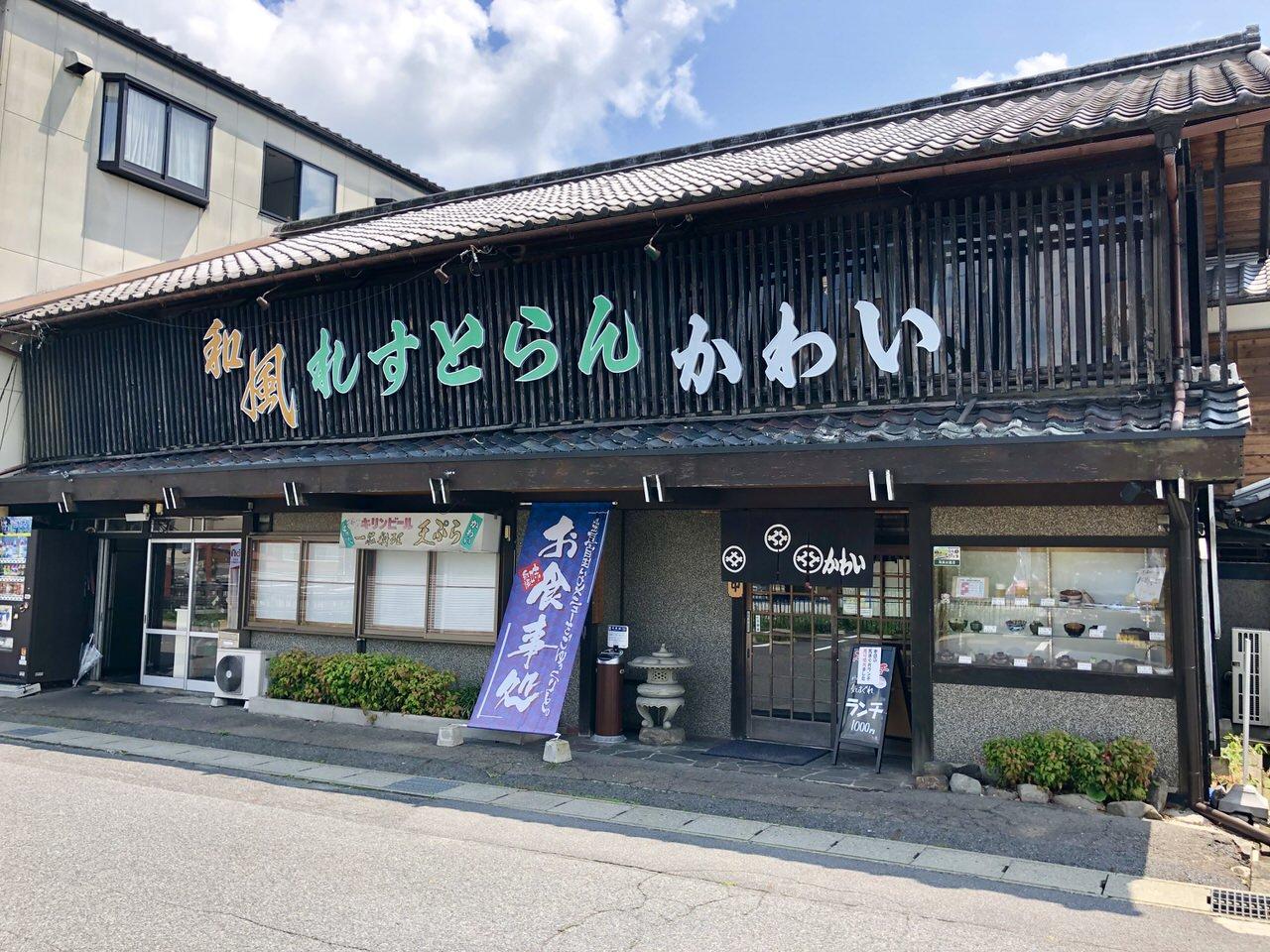 岩村の食事処、和風レストランかわいの外観
