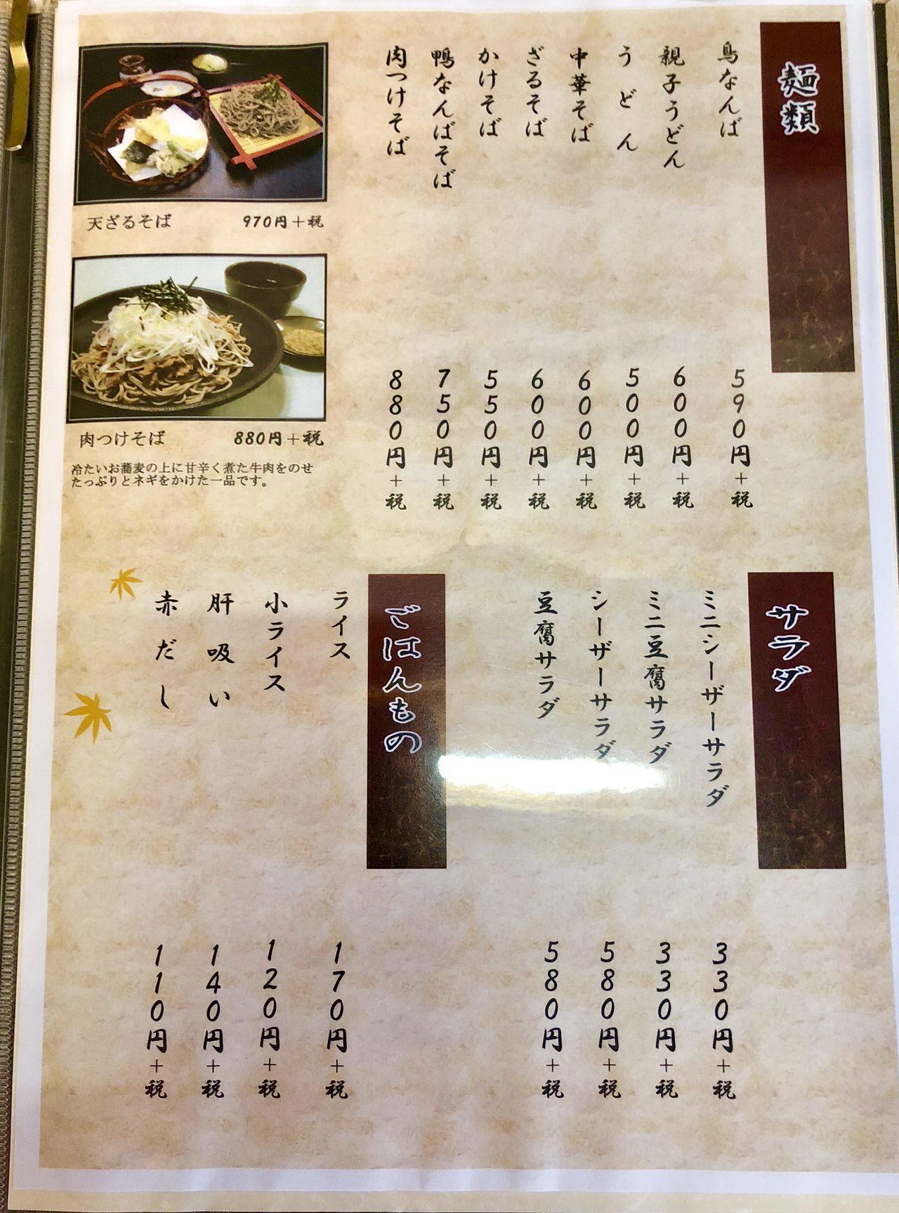 岩村駅前の食事処、和風レストランかわいの麺類メニュー表