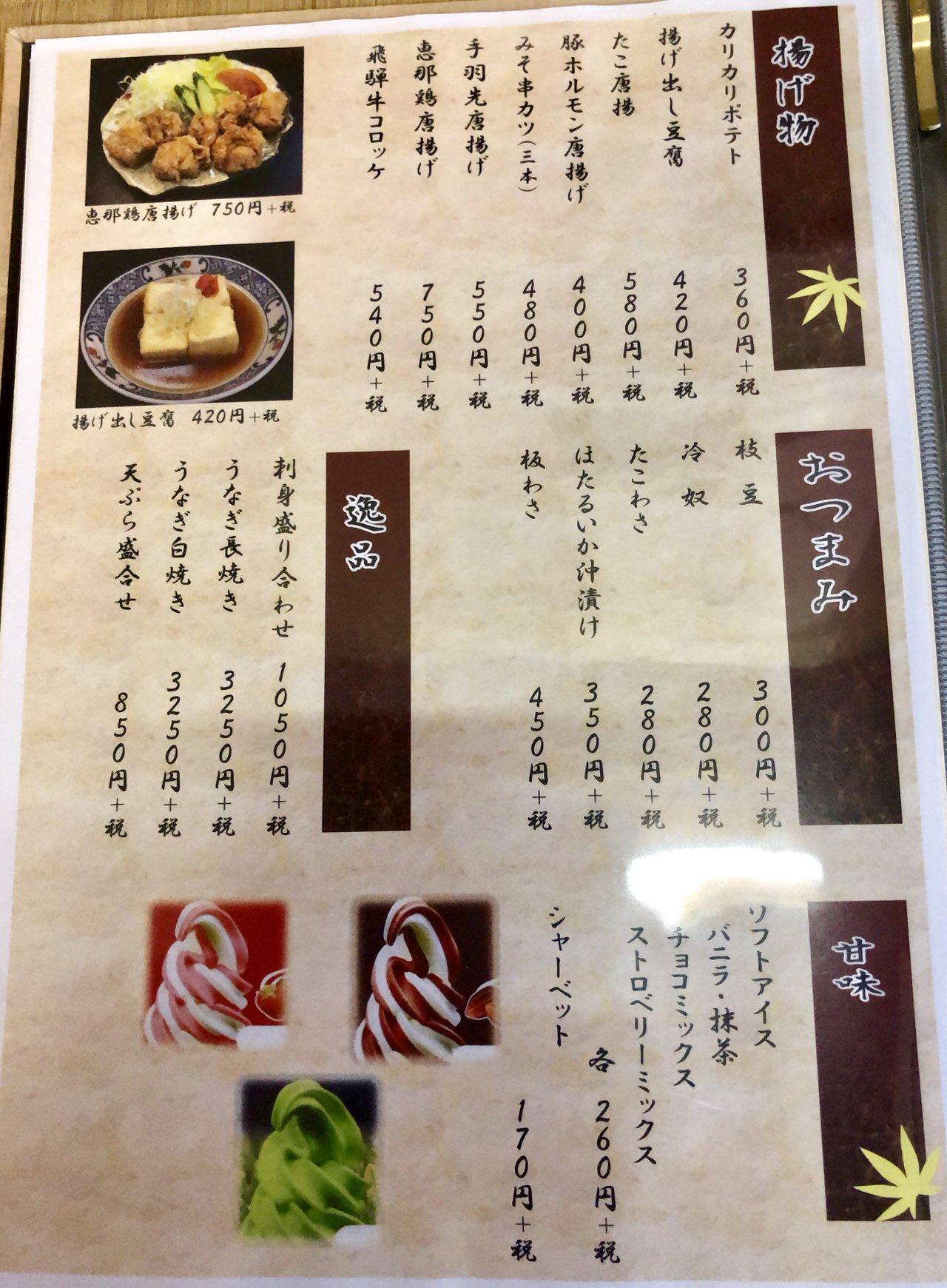 岩村駅前の食事処、和風レストランかわいの単品メニュー表
