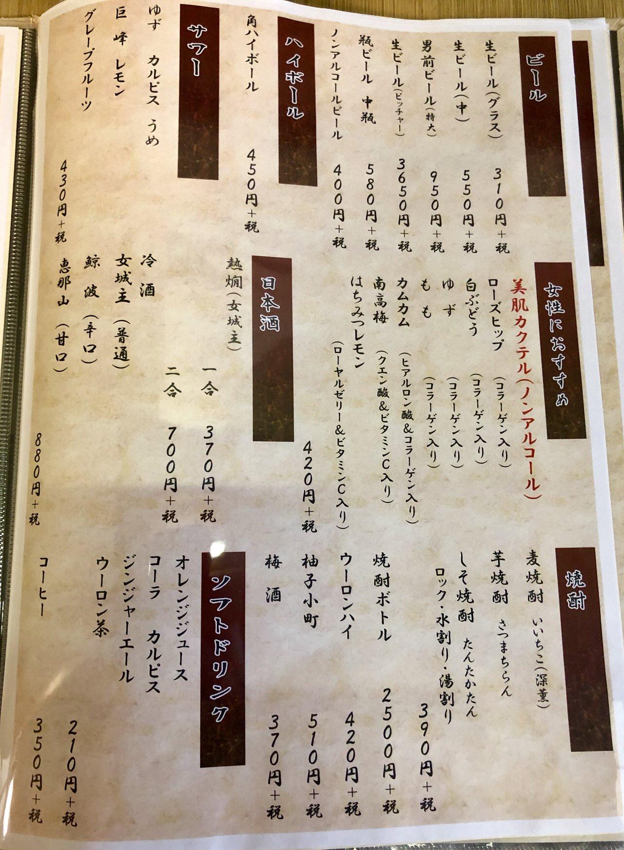 岩村駅前の食事処、和風レストランかわいの飲み物メニュー表