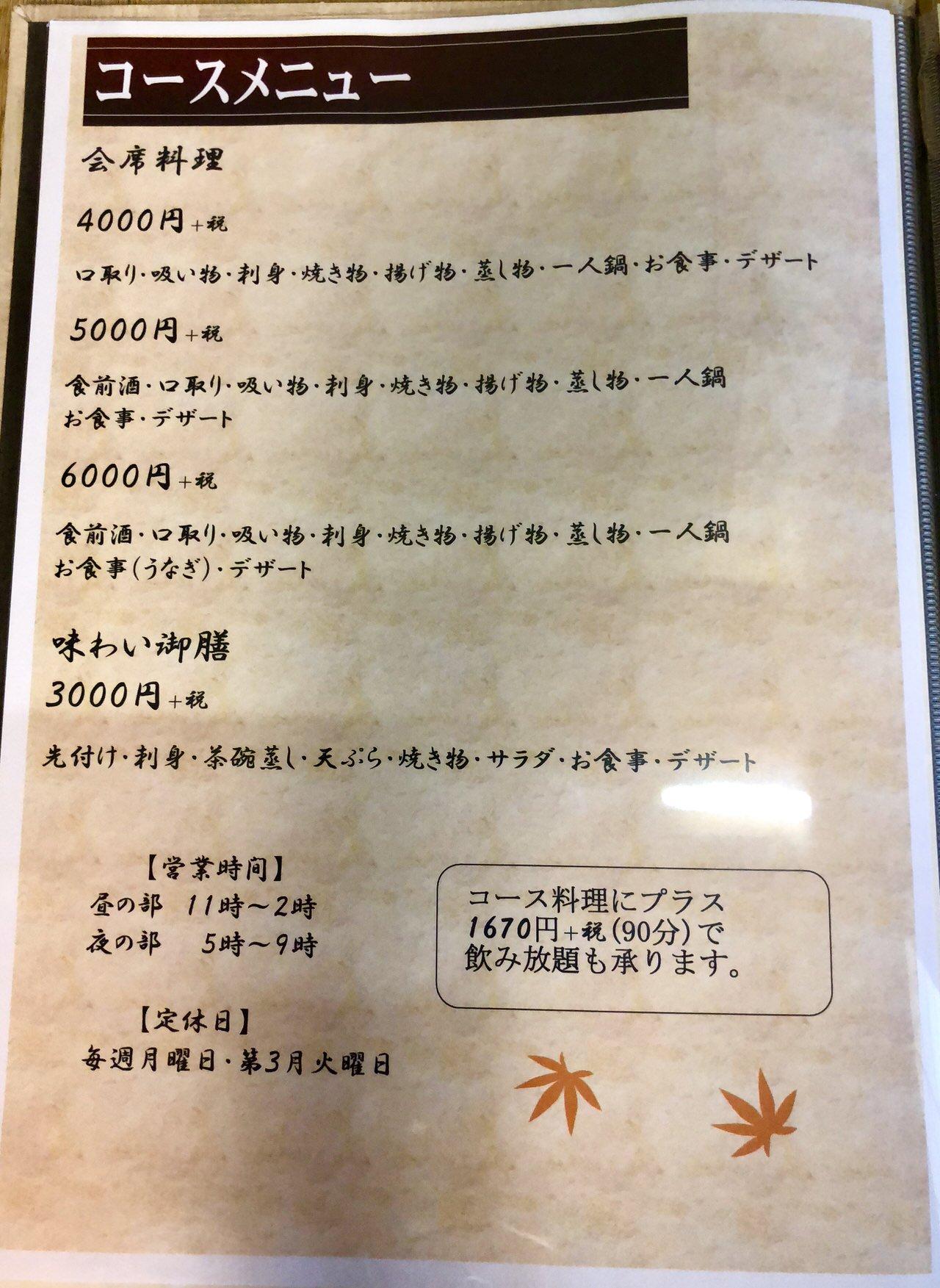 岩村駅前の食事処、和風レストランかわいの会席コースメニュー表