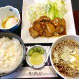岩村駅前の食事処、和風レストランかわいの日替わりランチ