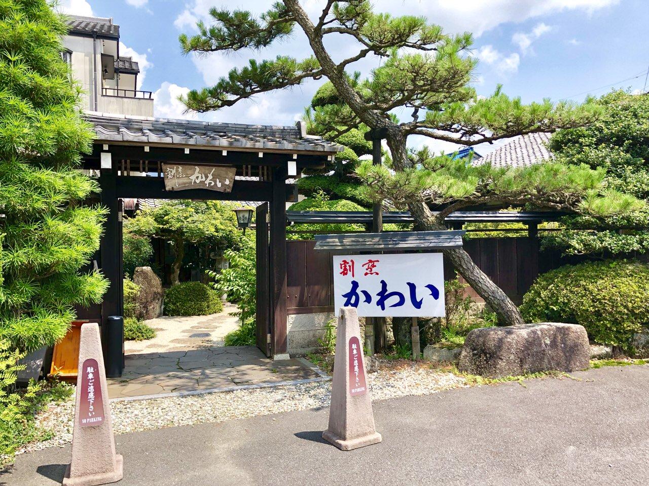 岩村の食事処、割烹かわいの入り口