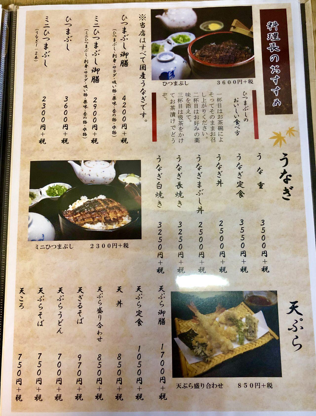 岩村駅前の食事処、和風レストランかわいのうなぎ、天ぷらメニュー表