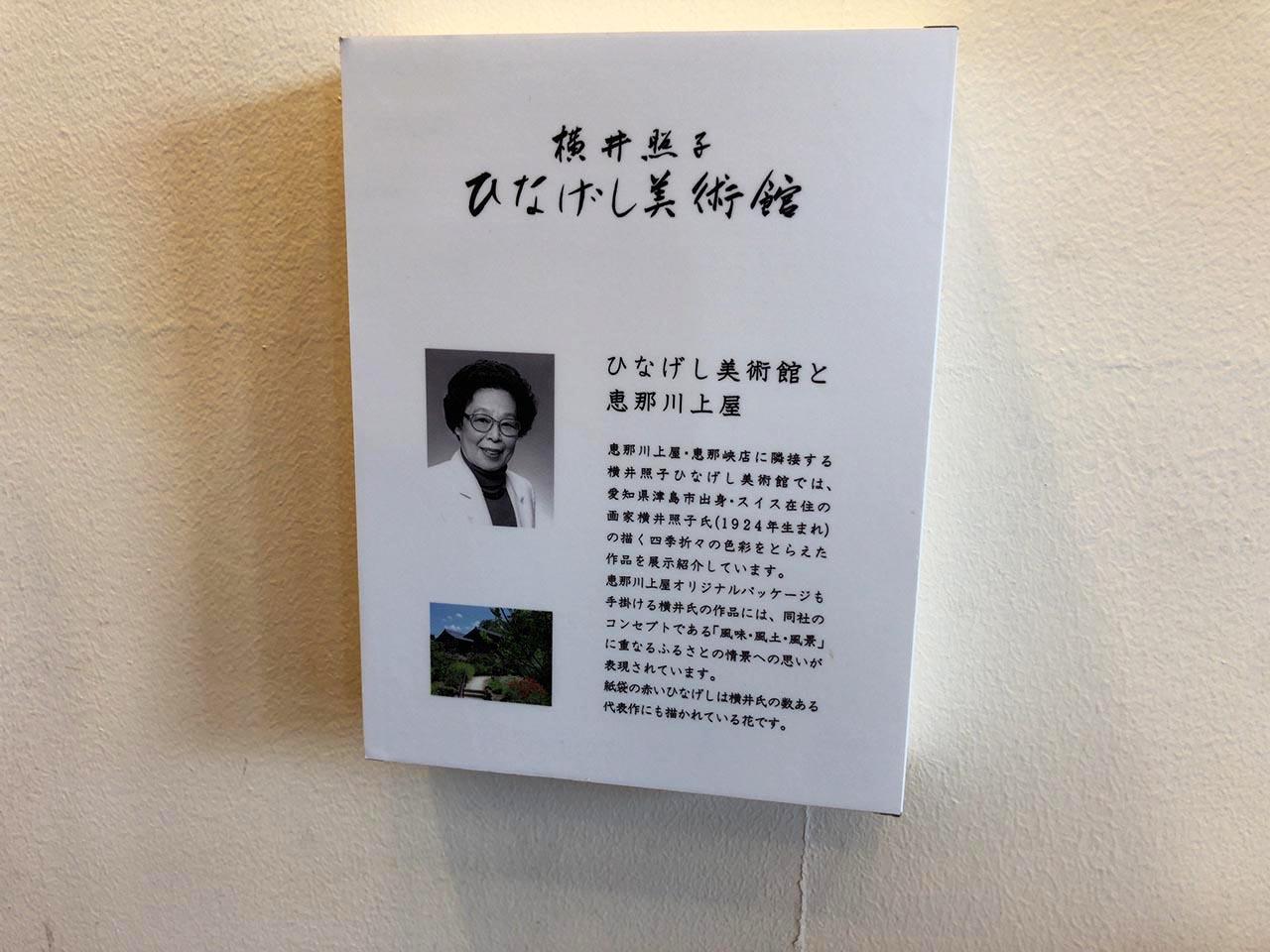 青い山脈をイメージした恵那川上屋中央店のひなげし美術館の紹介
