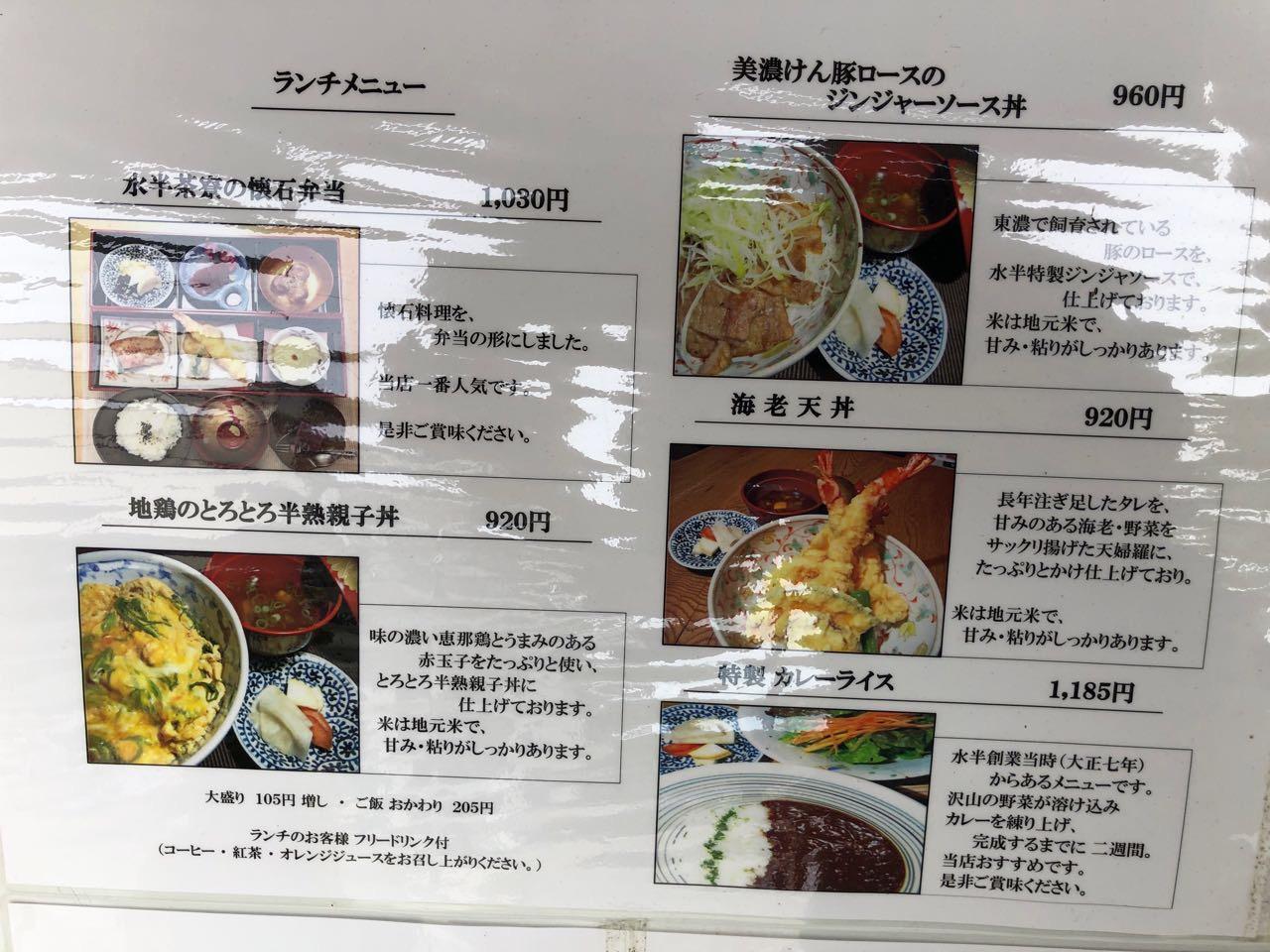 恵那市の食事水半茶寮のメニュー2