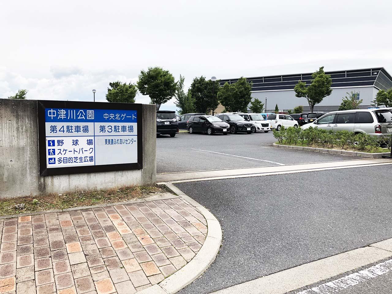 中津川公園の第3駐車場の入り口