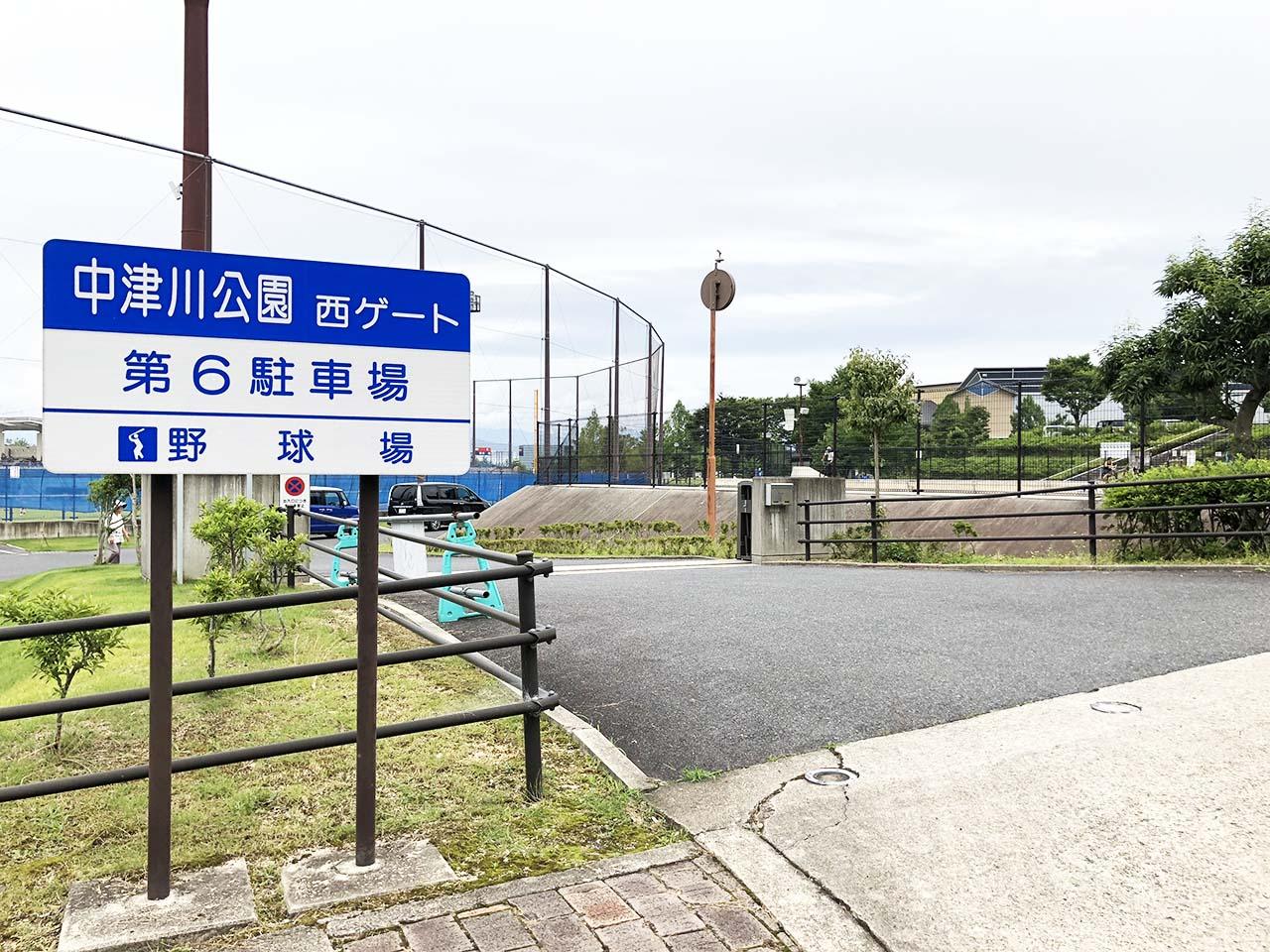 子供と遊ぶ公園中津川市の中津川公園の第6駐車場の入り口