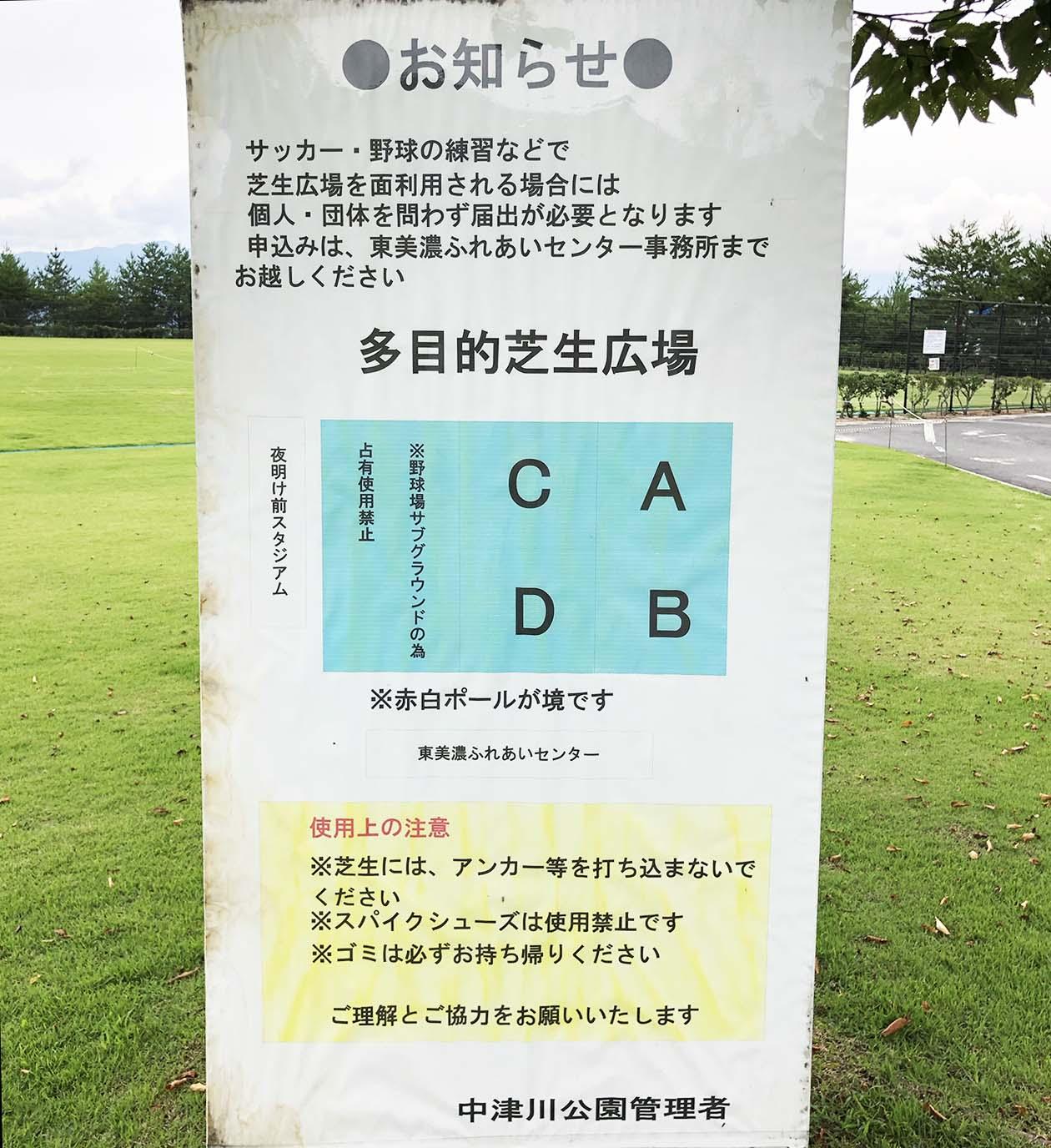 子供と遊ぶ公園中津川市の中津川公園の多目的芝生広場の案内