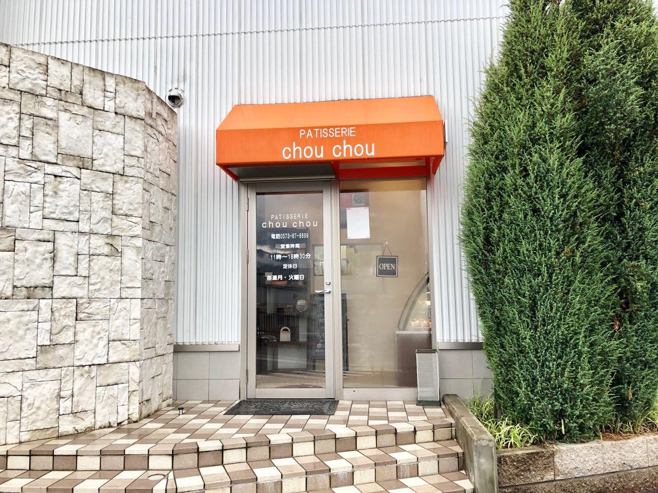 中津川のケーキ屋さんパティスリーシュシュのお店