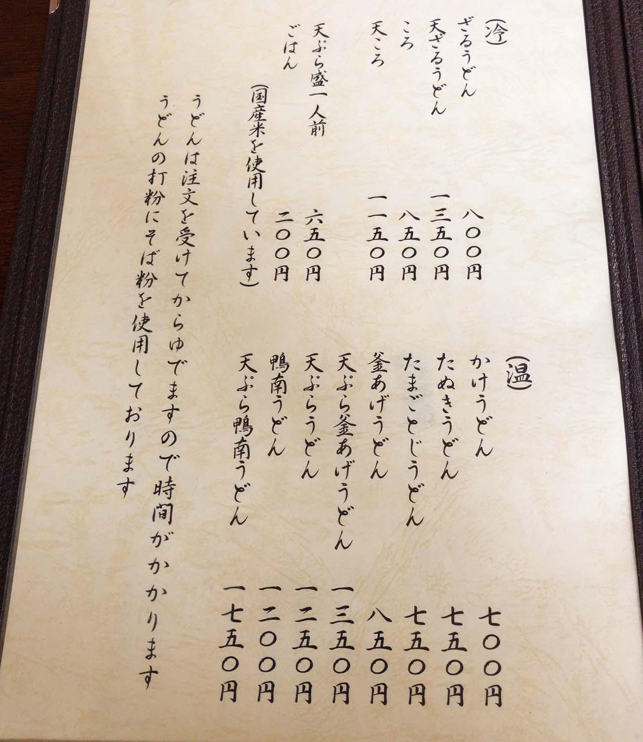 恵那市の恵那峡の食事処そば屋照久庵のランチメニュー表うどん