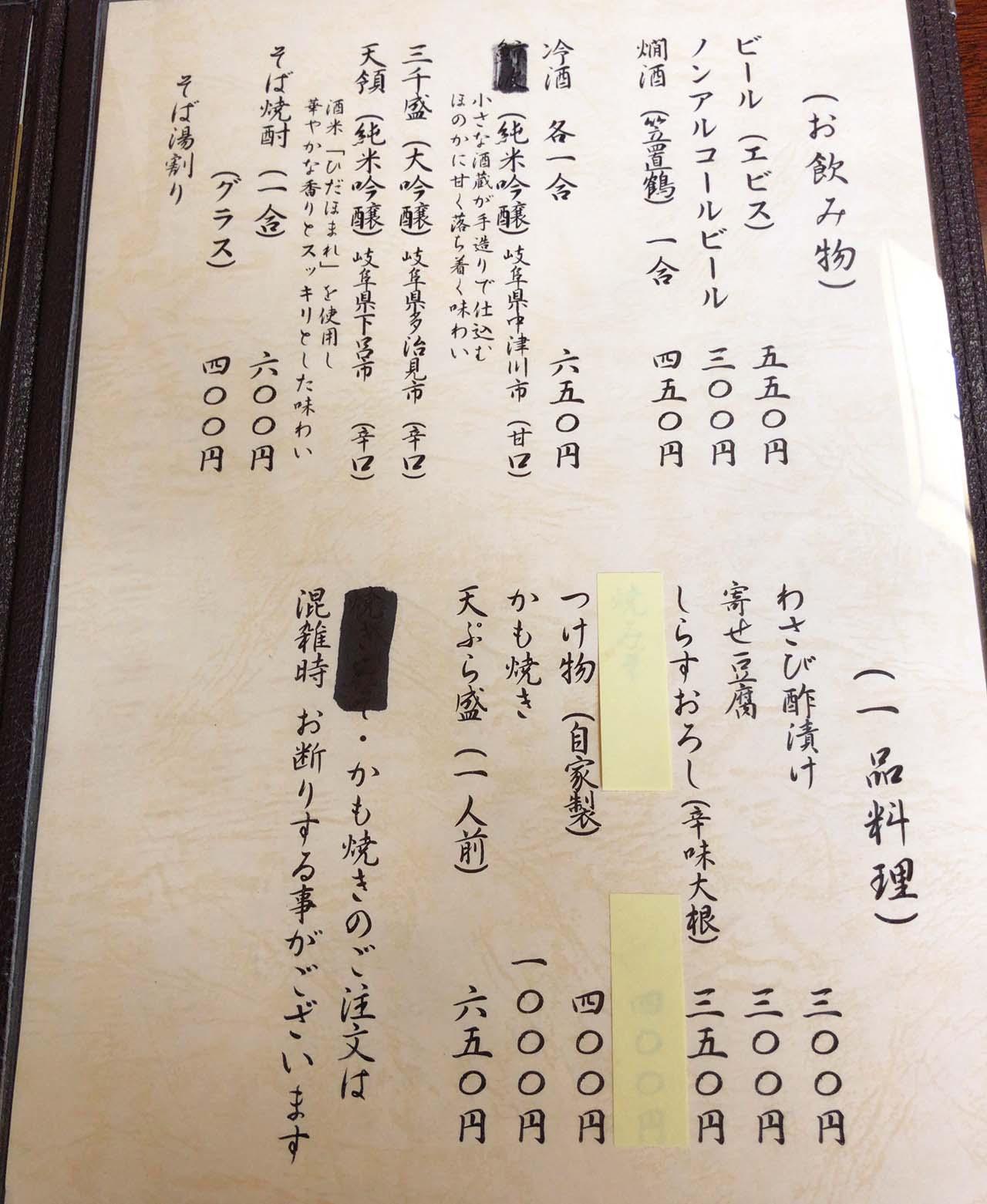 恵那市の恵那峡の食事処そば屋照久庵のランチメニュー表単品、飲み物