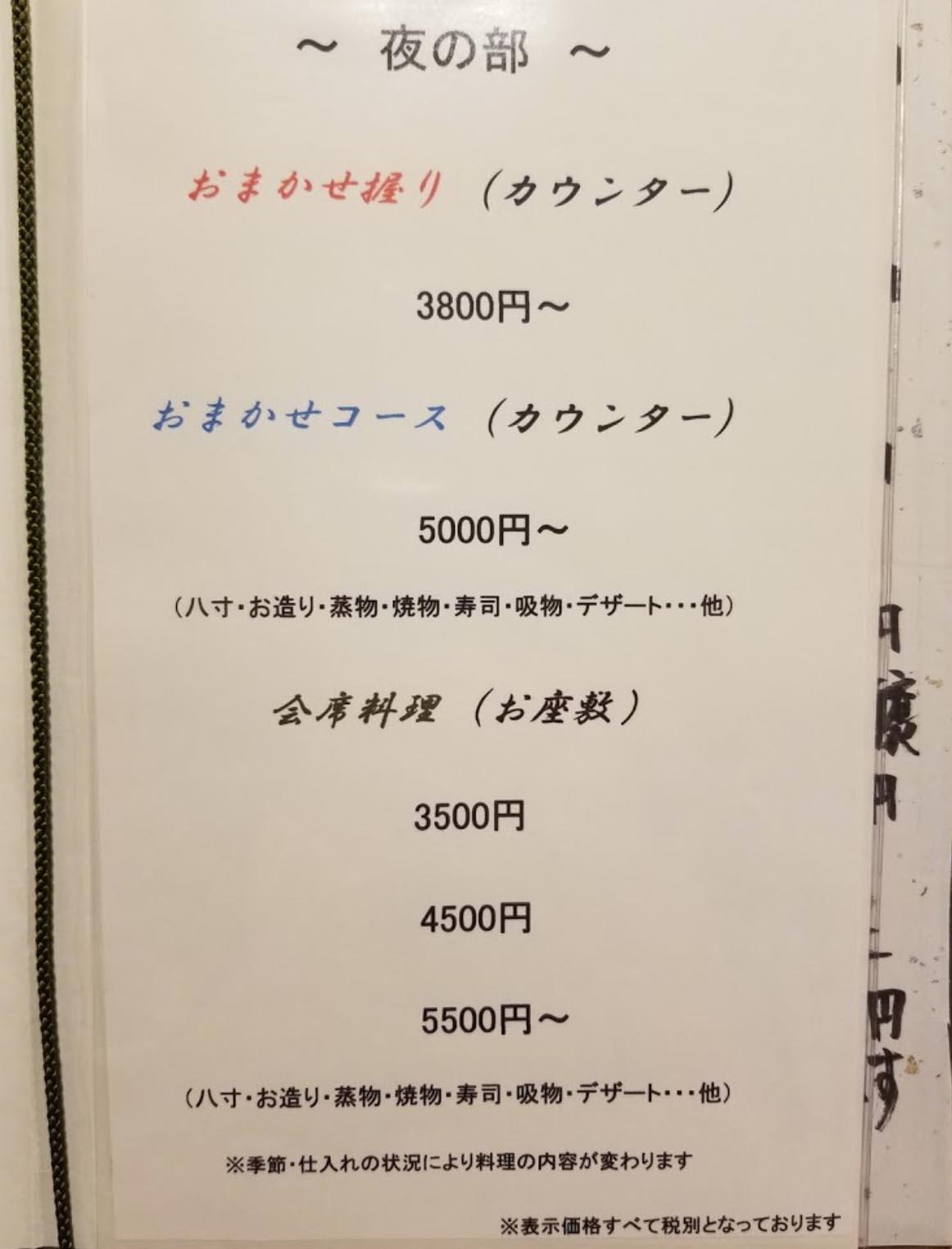 鮨幸のディナーメニュー表
