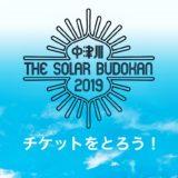 中津川ソーラー武道館2019のチケットをとろう