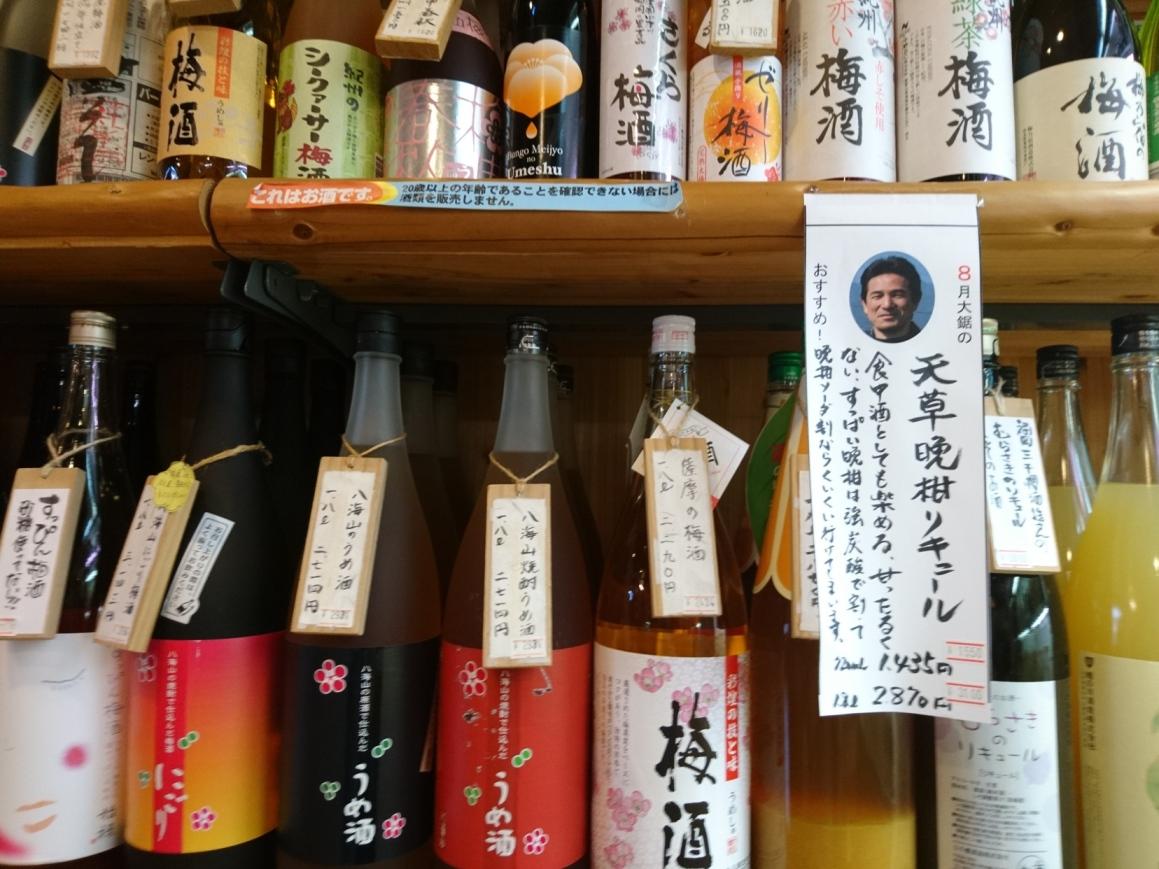 中山道大鋸の梅酒