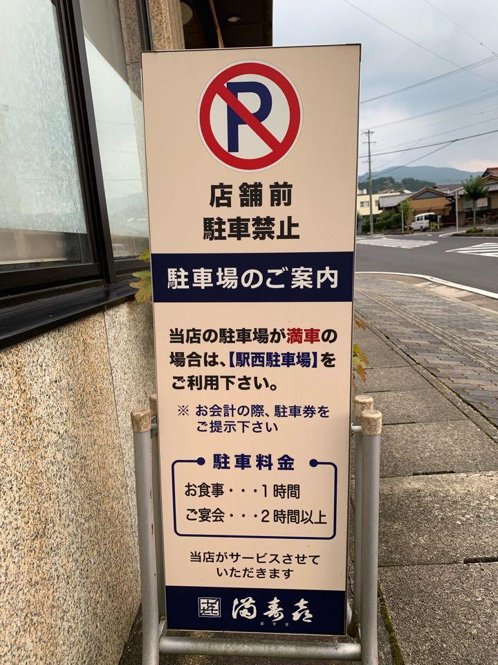 恵那 駅前 和洋亭 ますき 駐車場案内