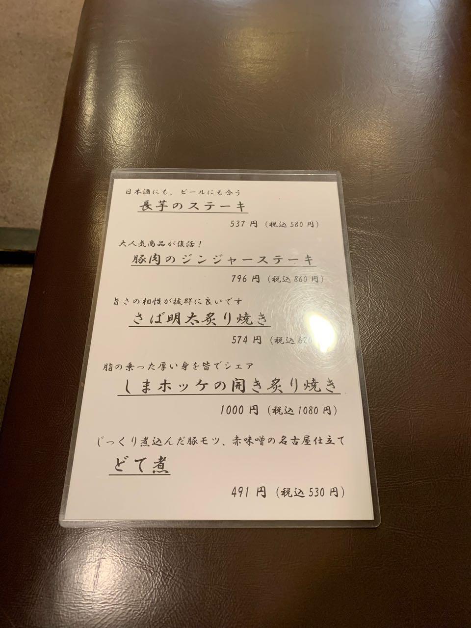 恵那 駅前 和洋亭 ますき おすすめ メニュー