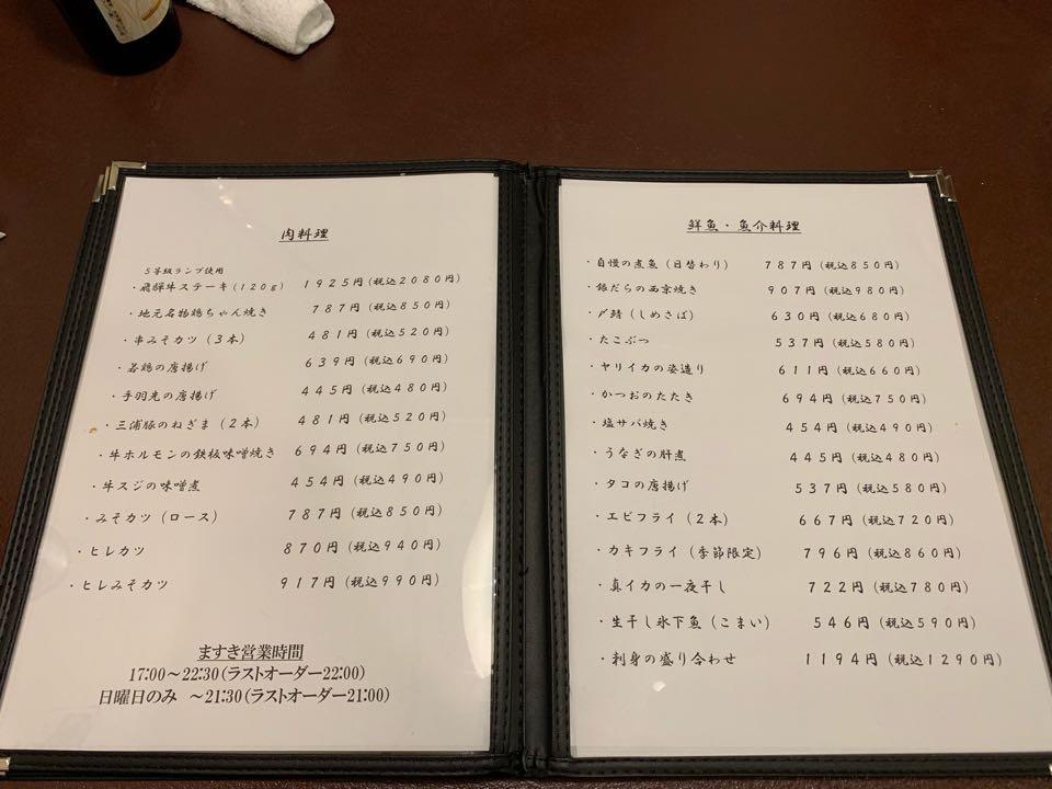 恵那 駅前 和洋亭 ますき 肉料理 メニュー