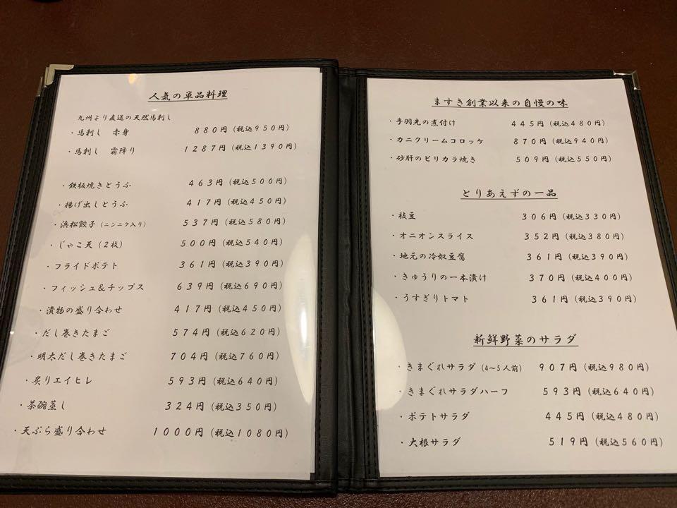 恵那 駅前 和洋亭 ますき 単品料理 メニュー