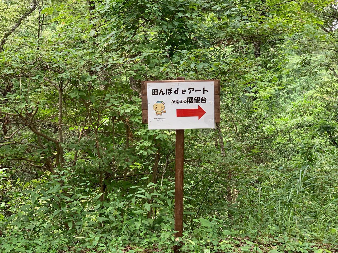 恵那市 山岡町 田んぼアート 看板2