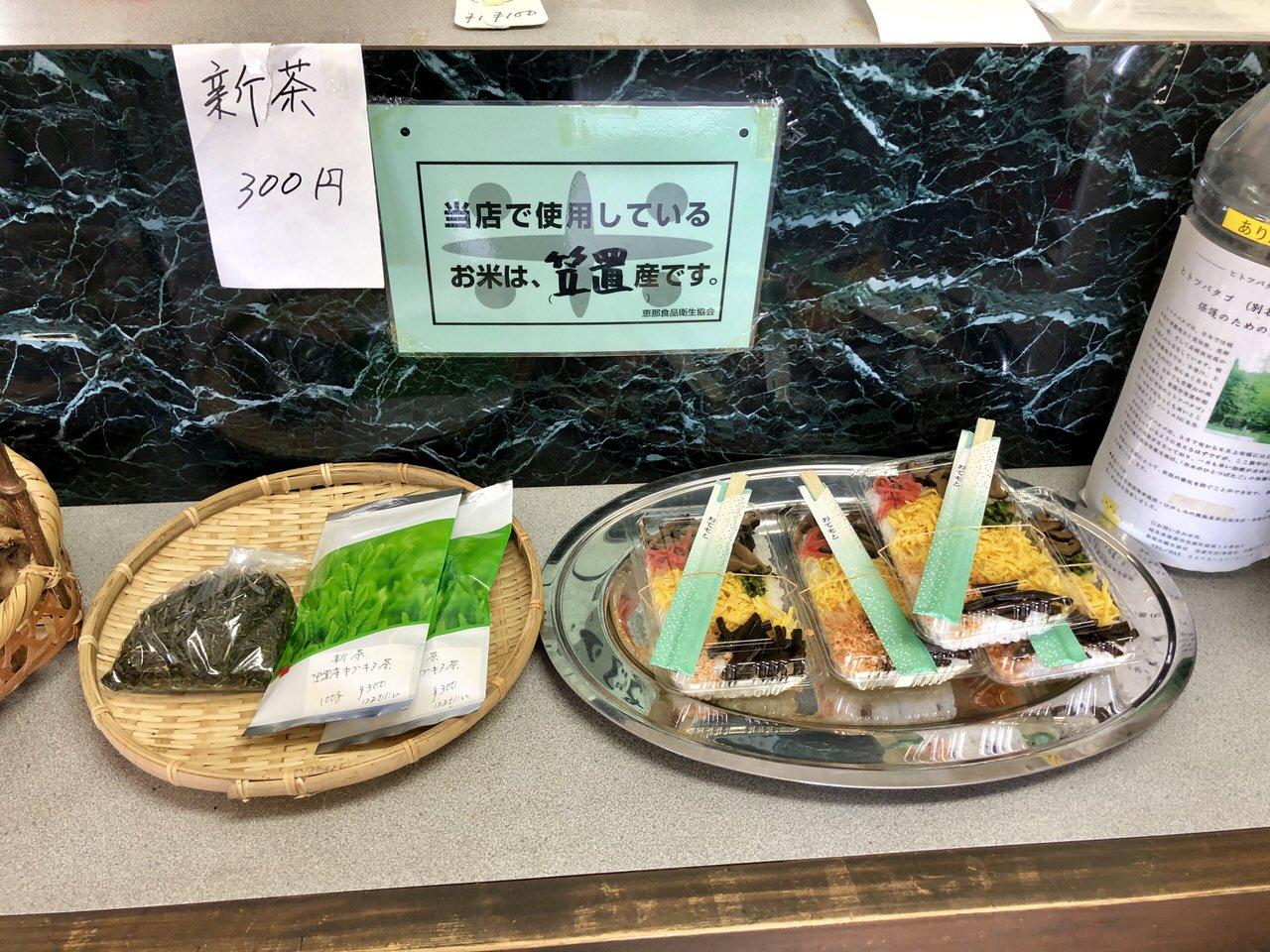 笠置町の新茶とちらし寿司