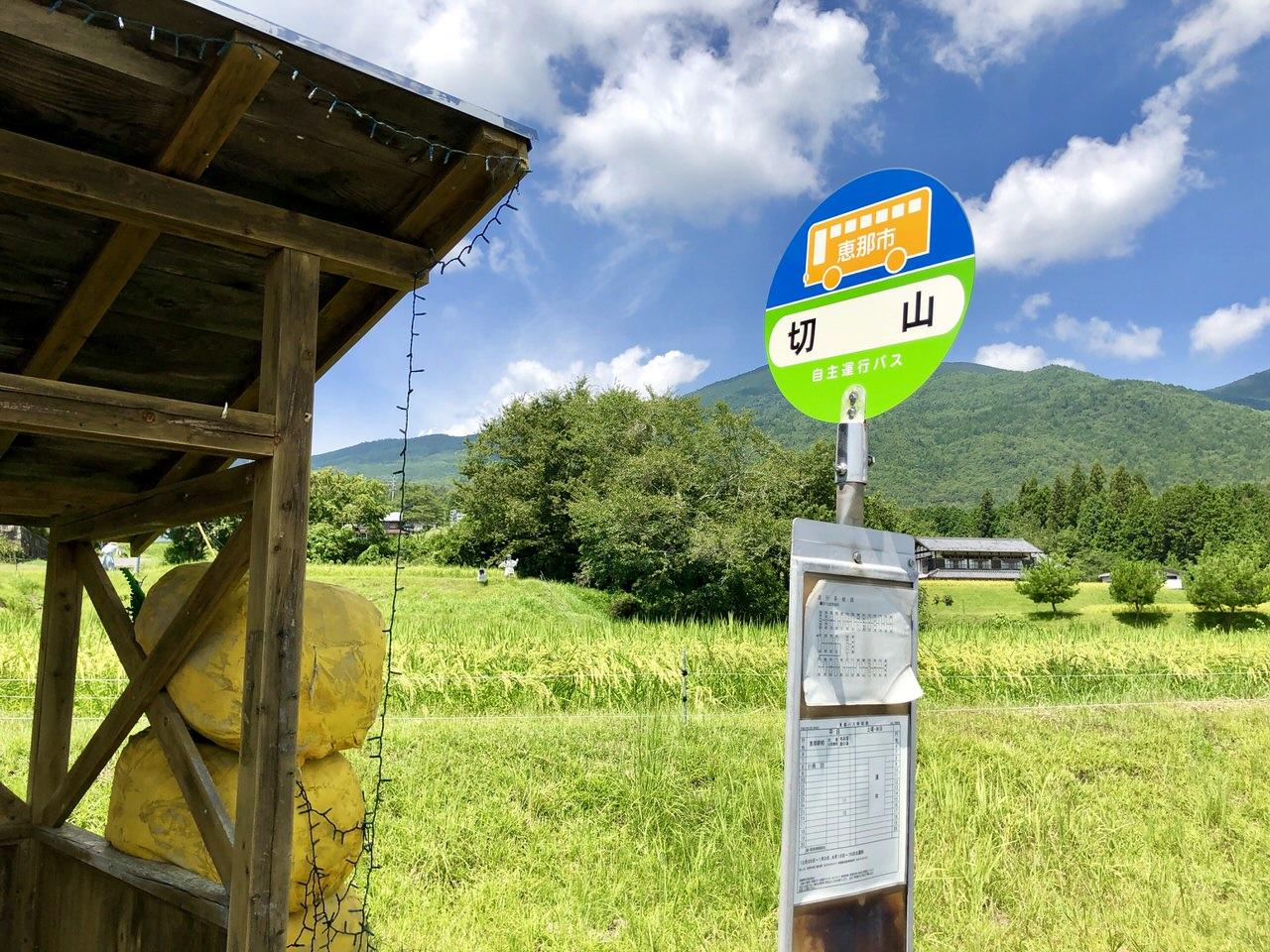 恵那市笠置町のバス停切山