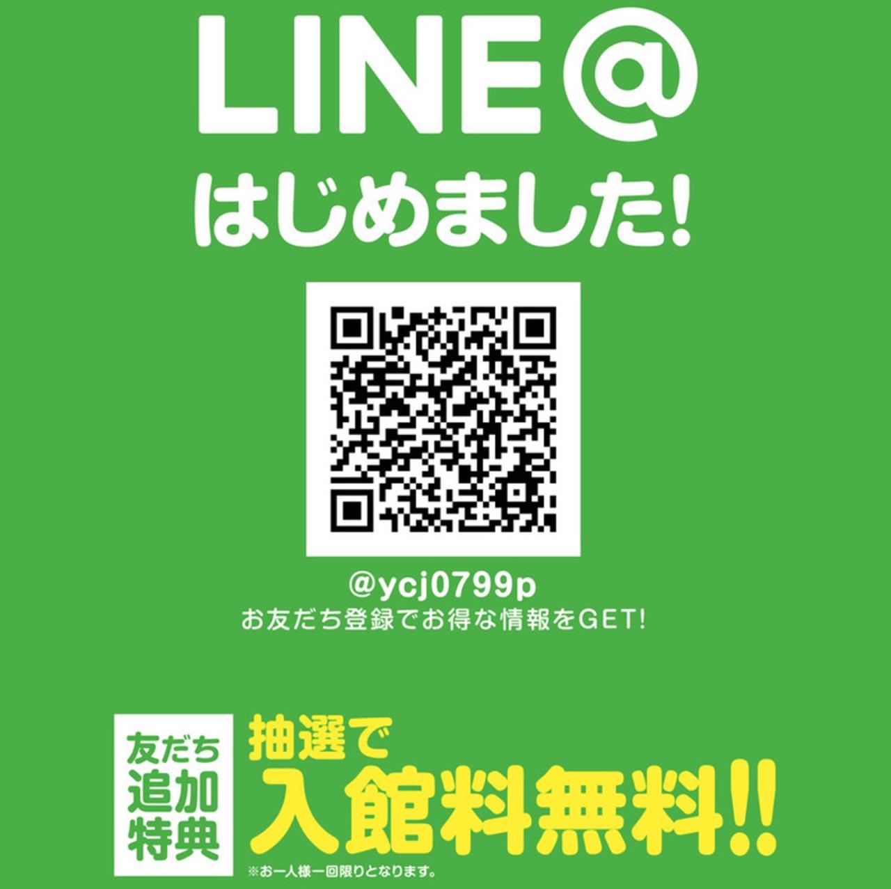 中津川のクアリゾートのLINE@