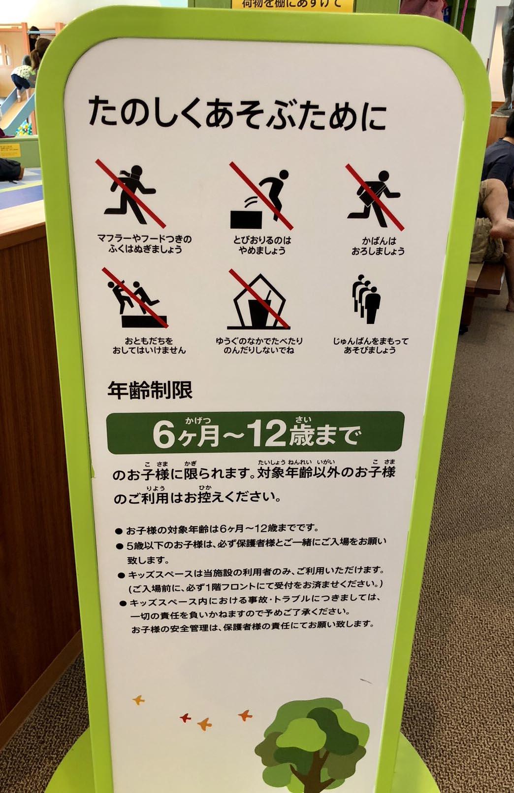 中津川子供の遊び場クリキッパの注意事項