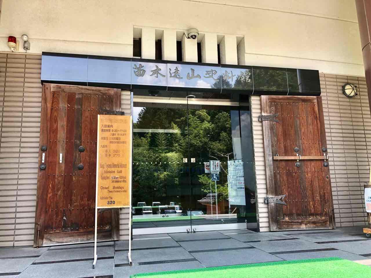 中津川の苗木遠山資料館