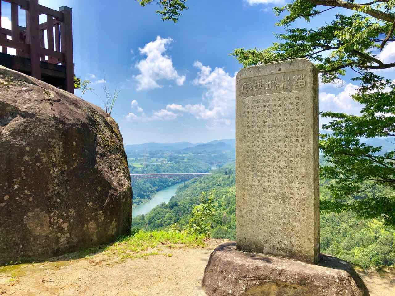 苗木城跡の石碑