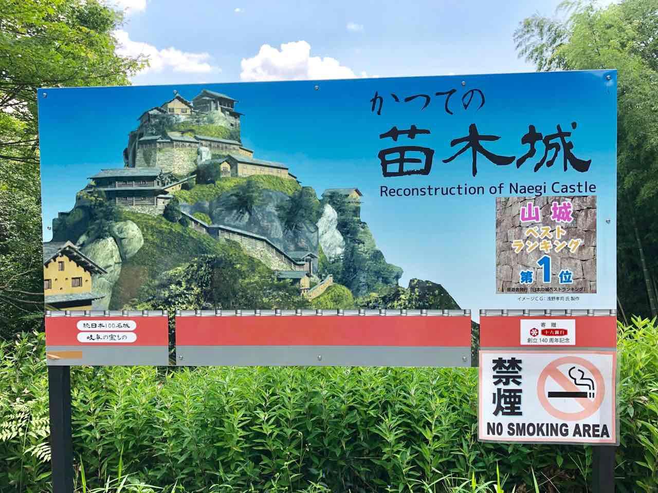 中津川かつての苗木城