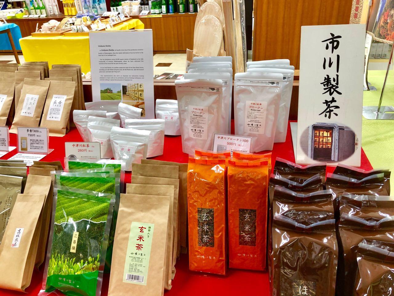 中津川市川製茶
