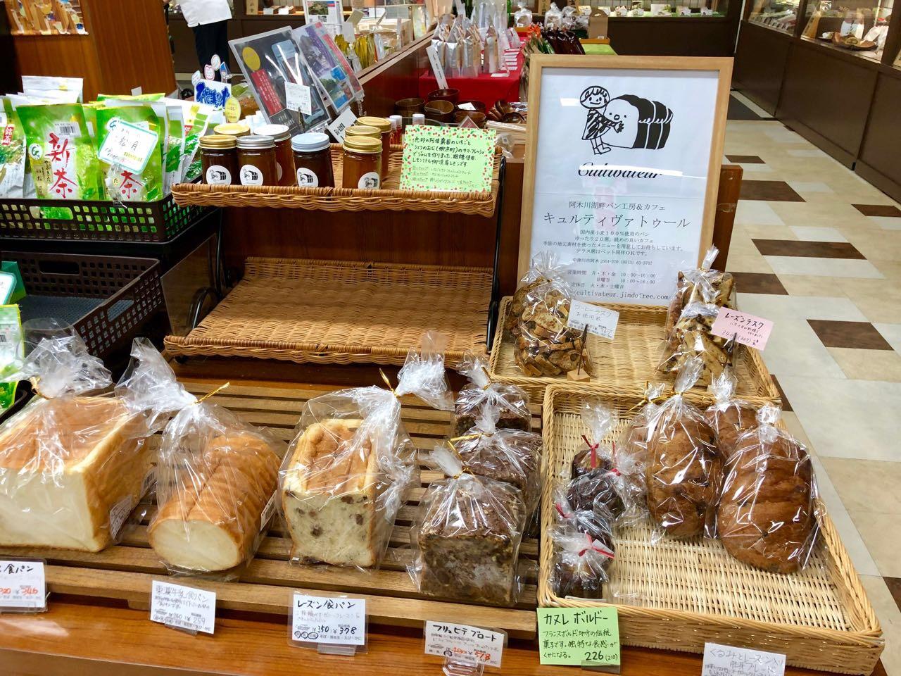にぎわい特産館キュルティヴァトゥールのパン