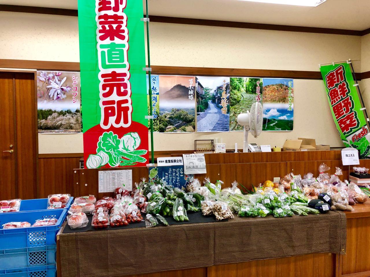 にぎわい特産館野菜直売所
