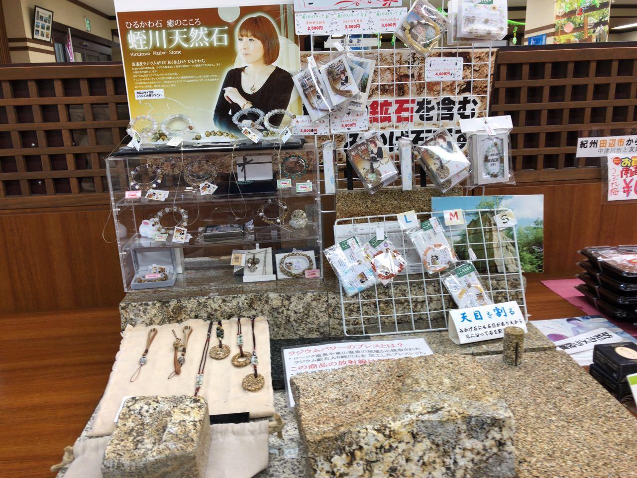 にぎわい特産館天然石