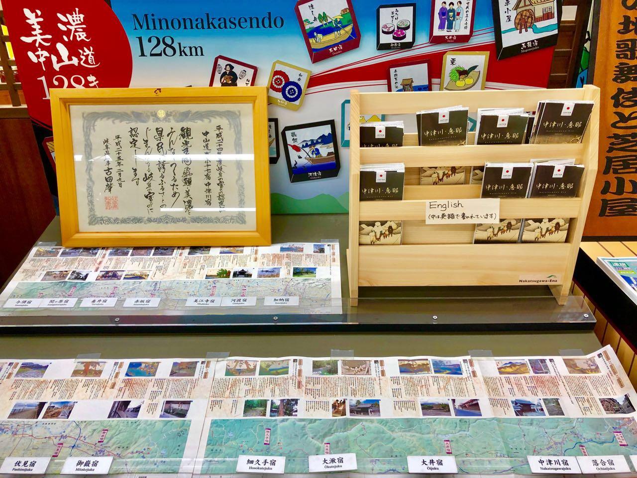 中津川パンフレット外国語