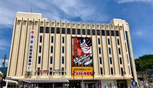 中津川の『にぎわいプラザ』観光案内・お土産・貸スペースいろいろある!