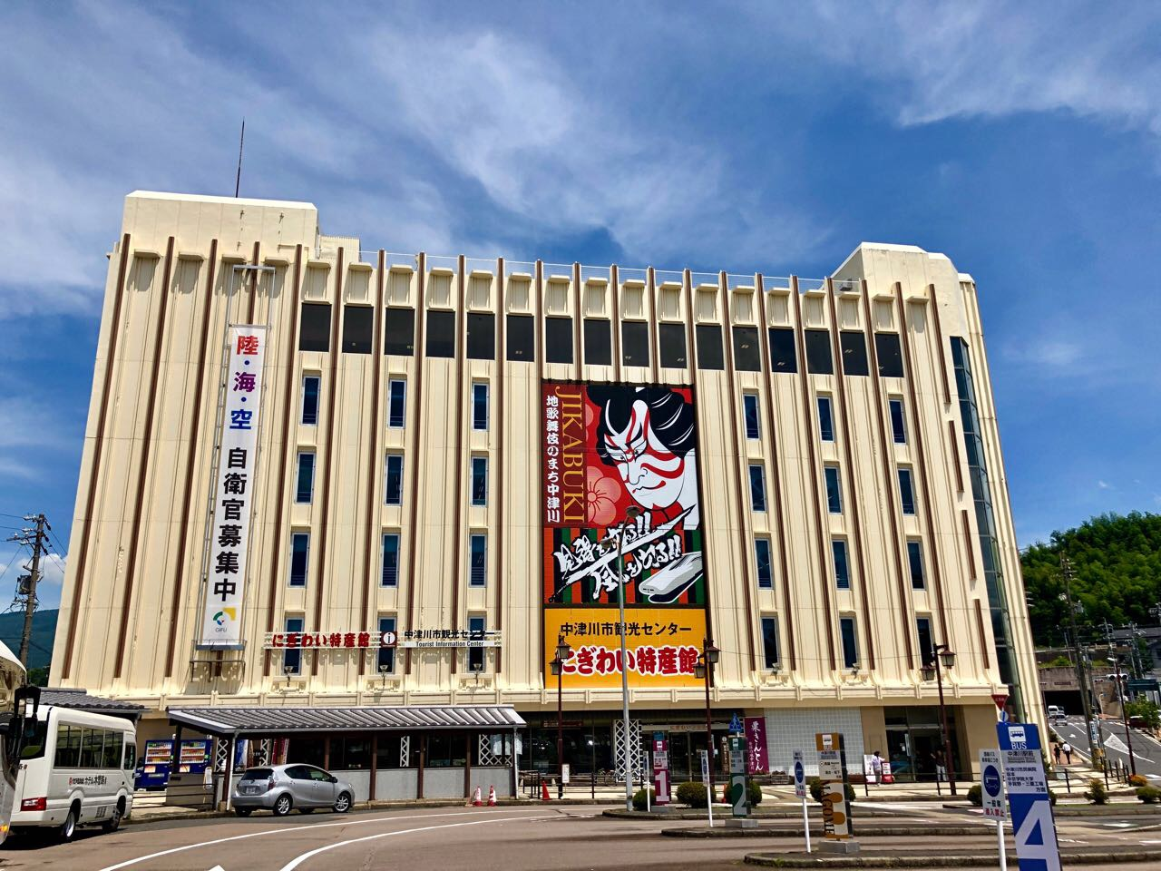 中津川にぎわい特産館外観