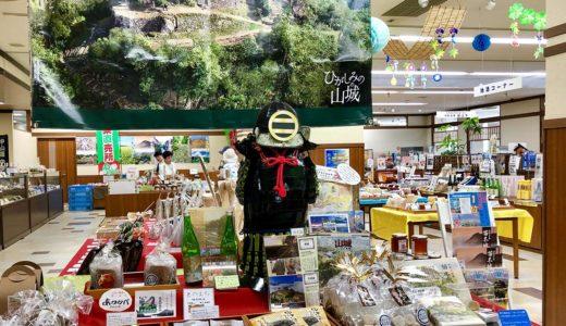 中津川のお土産なら【にぎわい特産館】観光情報も盛りだくさん!