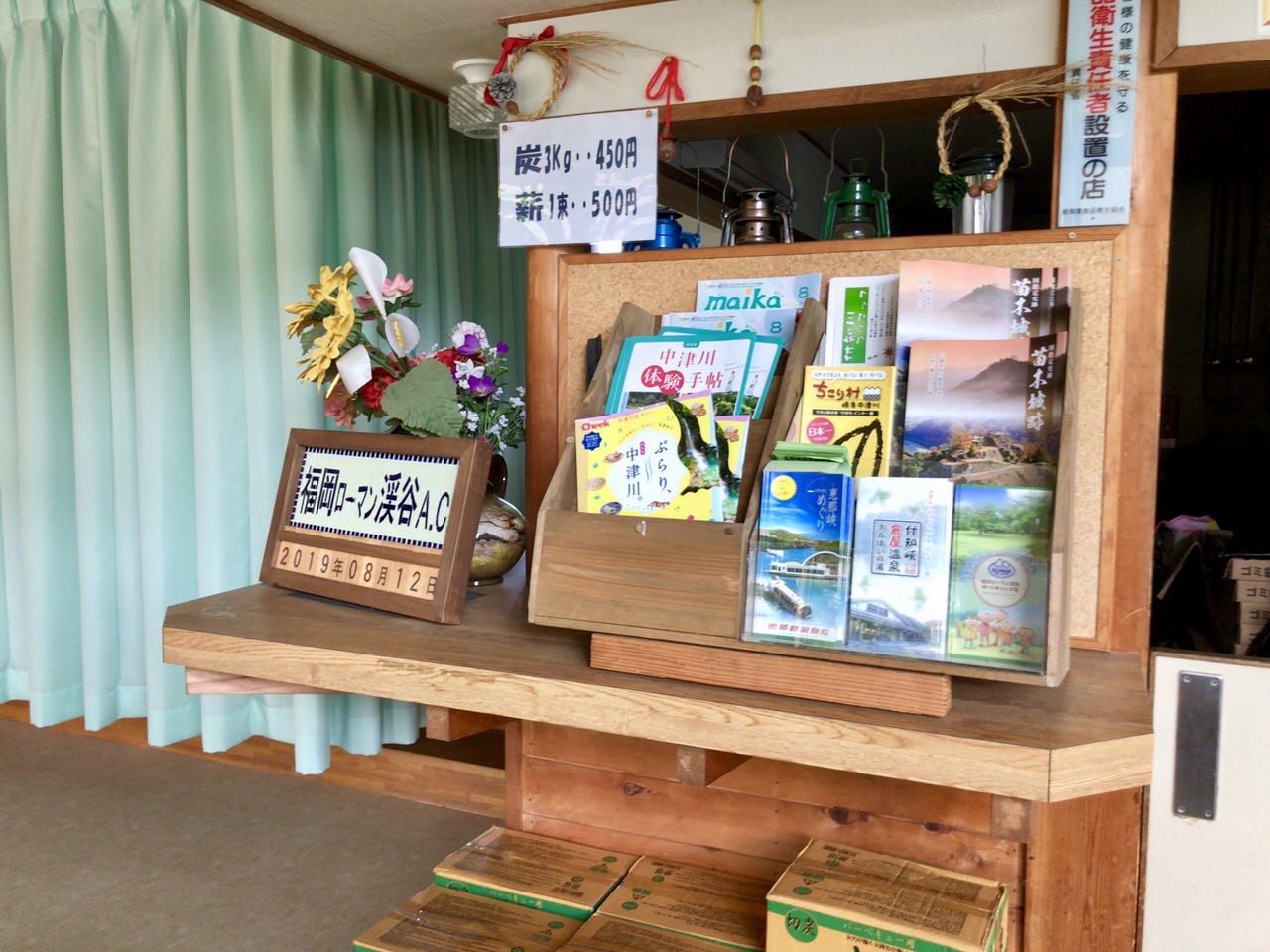 福岡ローマン渓谷オートキャンプ場の売店の炭