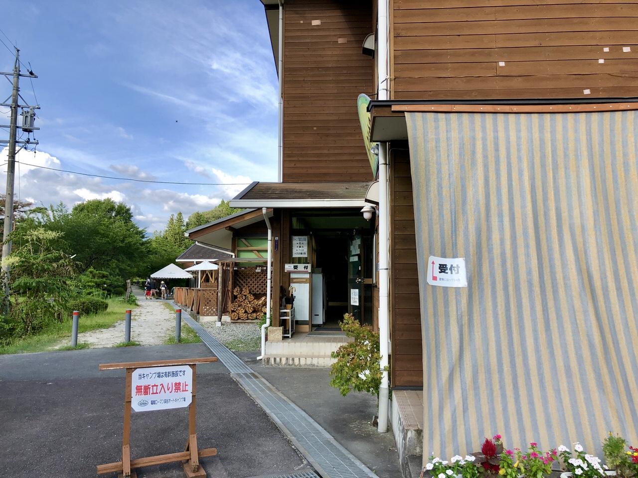 福岡ローマン渓谷オートキャンプ場の受付
