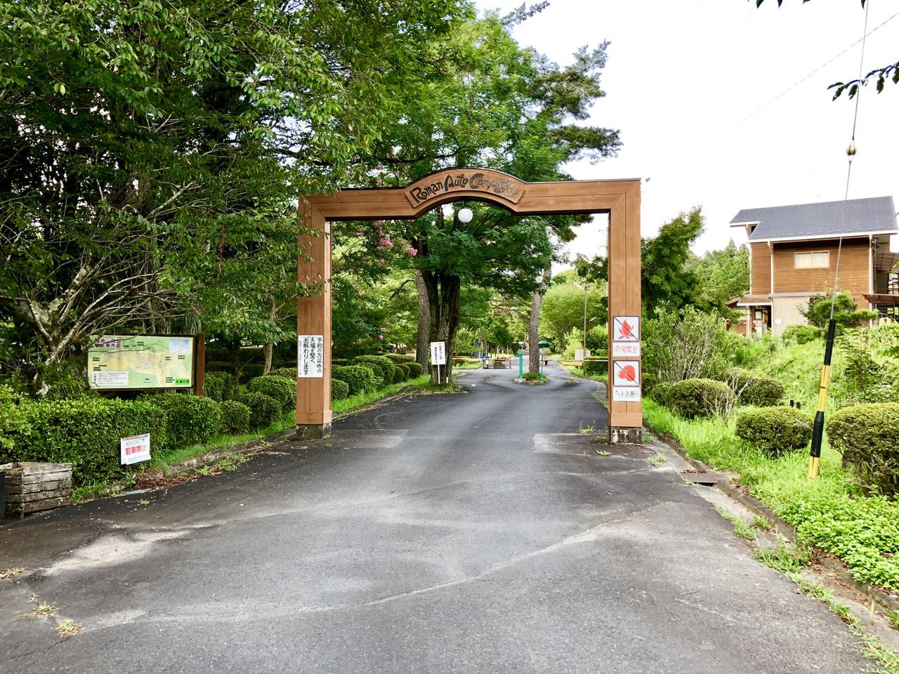 福岡ローマン渓谷オートキャンプ場のゲート
