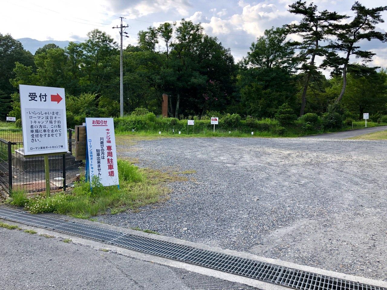 福岡ローマン渓谷オートキャンプ場の受付駐車場