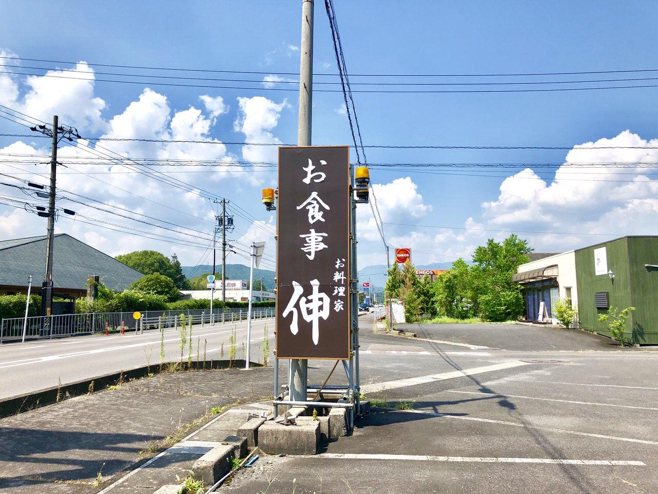 中津川の福岡にある伸の看板